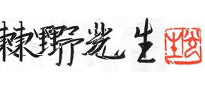 東野光生 水墨画の世界